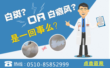 常熟哪个医院专治白斑?女性白癜风患者应该如何进行护理工作